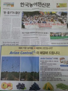 Avian Control liquid bird repellent has been solving bird problems all over the world, even South Korea!